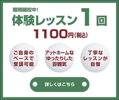 体験レッスン2回 2200円(税込)